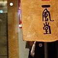 博多一風堂拉麵-日本 (23)