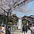 京都-清水寺清水板 (23)