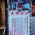京都八板神社 (9)