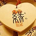 京都八板神社 (29)