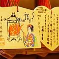 京都八板神社 (32)