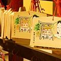 京都八板神社 (33)