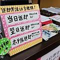 京都夢京都-高台寺店 (5)