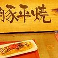 京都圓山公園一本枝垂櫻-夜櫻 (21)