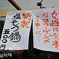 東京上野公園-櫻見便當 (28)