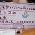 土野菜北海道居酒屋 (17)