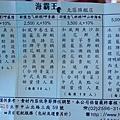 海霸王懷舊料理MENU (1)