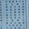 海霸王懷舊料理MENU (2)