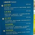 Ice Monster-永康15-永康街冰館 (31)