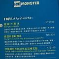 Ice Monster-永康15-永康街冰館 (34)