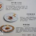 松露之家巴黎老摩登饗宴 (5).jpg