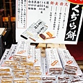 銀山溫泉街炸咖哩麵包 (4)