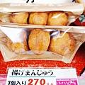 銀山溫泉街炸咖哩麵包 (5)