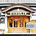 銀山溫泉-溫泉街 (10)