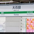 大石田車站TO銀山溫泉途中 (2)