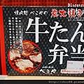 米澤牛-加熱便當 (21)