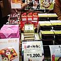 東京車站-便當專賣店 (3)