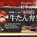 米澤牛-加熱便當 (25)