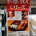 東京車站-便當專賣店 (8)