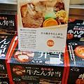 東京車站-便當專賣店 (12)