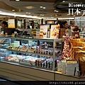 東京車站-便當專賣店 (25)