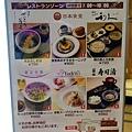 東京車站-便當專賣店 (26)