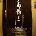 京都-鳥彌三 (3).jpg