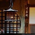 京都-鳥彌三 (6).jpg