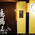 京都-鳥彌三 (20).jpg
