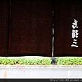 京都-鳥彌三 (19).jpg