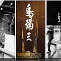 鳥彌三-京都米其林一星 (1)(001).jpg