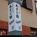 函館阿佐利壽喜燒店-超美味可樂餅 (2)