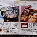 函館阿佐利壽喜燒店-超美味可樂餅 (4)