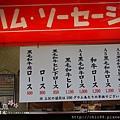 函館阿佐利壽喜燒店-超美味可樂餅 (22)
