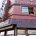 函館阿佐利壽喜燒店-超美味可樂餅 (24)