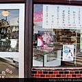 函館阿佐利壽喜燒店-超美味可樂餅 (25)