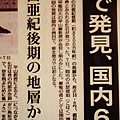花卷溫泉-佳松園501天皇室 (21).jpg