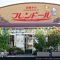 秋田Friendoll麵包店-好吃菠蘿麵包 (1).jpg