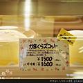 秋田Friendoll麵包店-好吃菠蘿麵包 (16).jpg