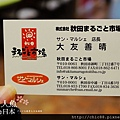 秋田市Sunmarche超市-咖哩圖書館 (1).jpg