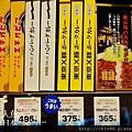秋田市Sunmarche超市-咖哩圖書館 (29).jpg