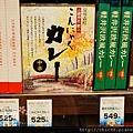 秋田市Sunmarche超市-咖哩圖書館 (30).jpg