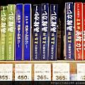 秋田市Sunmarche超市-咖哩圖書館 (36).jpg