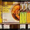 秋田市Sunmarche超市-咖哩圖書館 (34).jpg