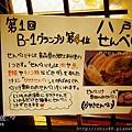 淺虫溫泉 海扇閣 (20).jpg