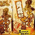 淺虫溫泉 海扇閣 (23).jpg