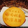 淺虫溫泉 海扇閣 (27).jpg