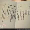 淺虫溫泉 海扇閣-晚餐 (1).jpg