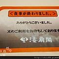 淺虫溫泉-海扇閣-早餐 (2).jpg