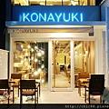 KONAYUKI 粉雪Cafe (1)